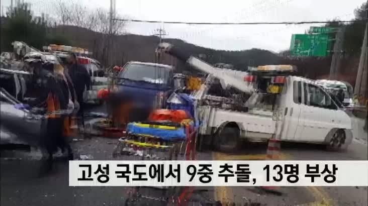 고성 국도서 9중추돌, 13명 부상