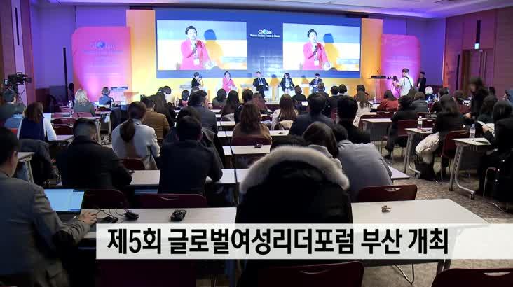 부산 글로벌여성리더포럼 개최