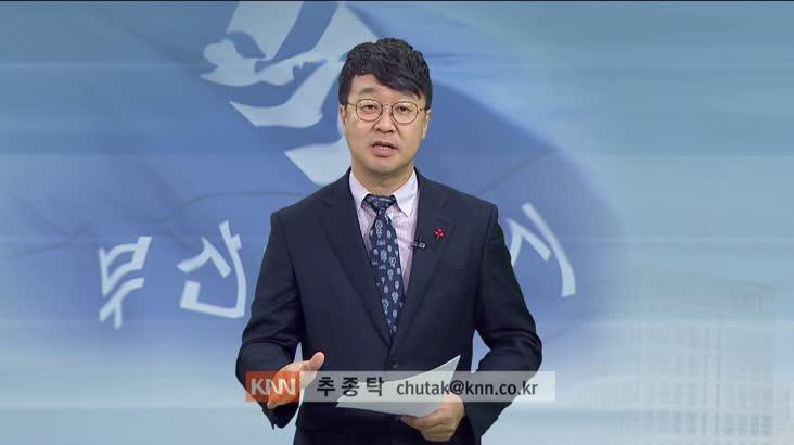 주간시정(부산시, 부동산 조정대상지역 해제 요청)