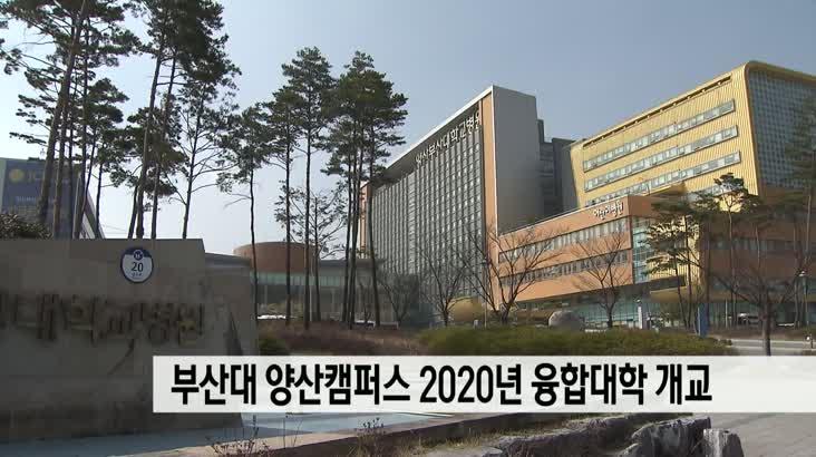 부산대 양산캠퍼스 2020년 융합대학 개교