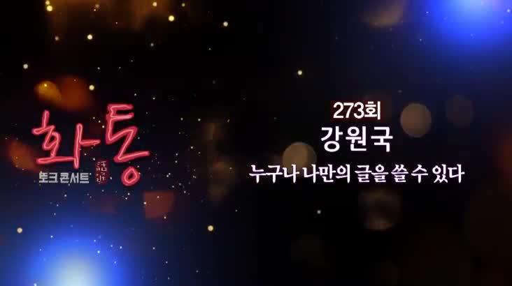 (12/08 방영) 토크콘서트 화통