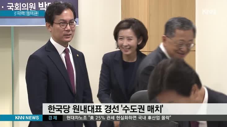 자리 못잡는 한국당 PK 정치권