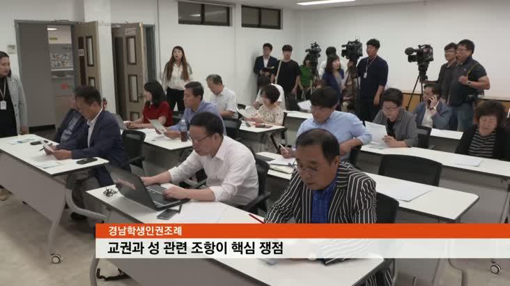 경남학생인권조례 쟁점사안은?