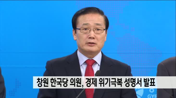 한국당 창원의원들, 지역경제위기 극복 성명서 발표