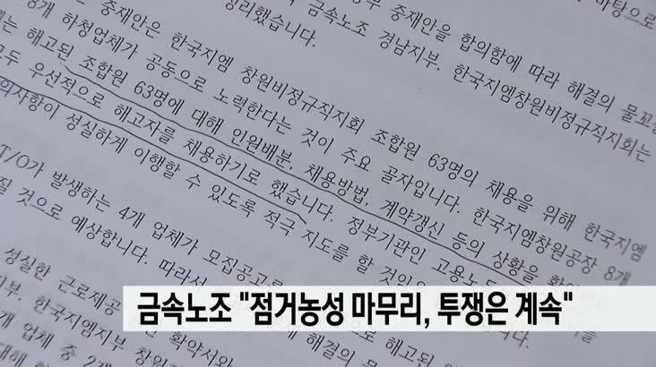 """금속노조, """"점거농성 마무리하지만 투쟁 계속할 것"""""""