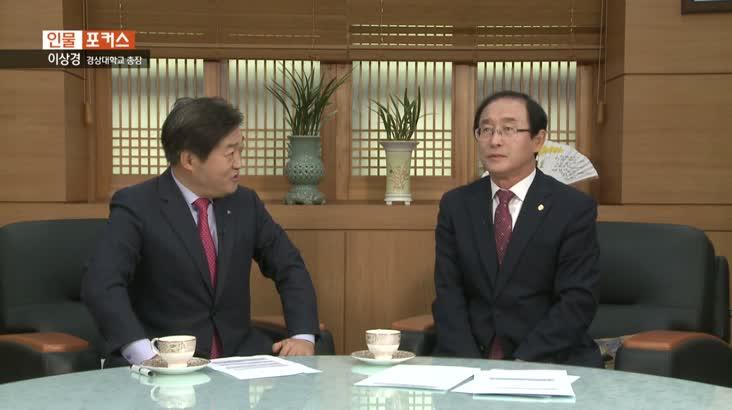 인물포커스 – 이상경 경상대학교총장