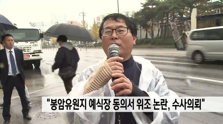 """창원시, """"봉암유원지 예식장 위조 논란, 수사의뢰"""""""