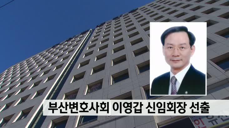 부산변호사회 이영갑 신임회장 선출(단신)