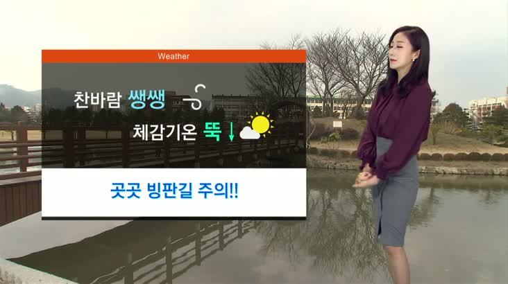 모닝와이드 날씨1 12월12일(수)