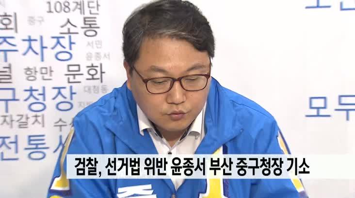 검찰,선거법 위반 윤종서 부산 중구청장 기소