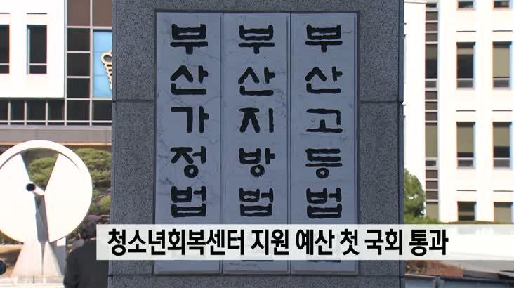 청소년회복센터 지원예산 첫 국회 통과