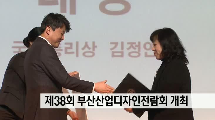 제38회 부산산업디자인전람회 개최