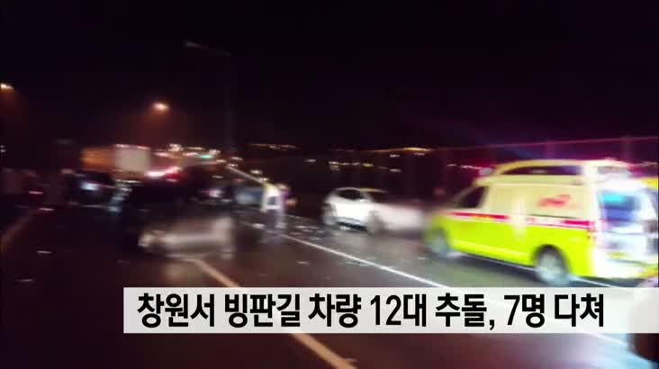 창원서 빙판길 차량 12대 추돌, 7명다처
