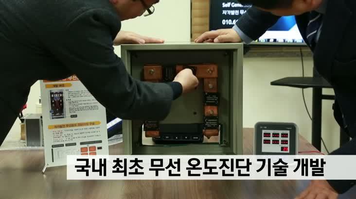 국내최초 무선 온도진단 기술 개발