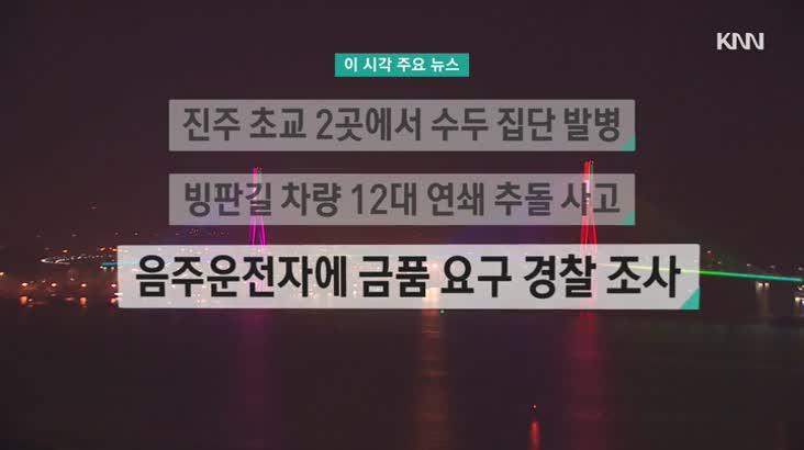 (12/12 방영) 뉴스와 건강