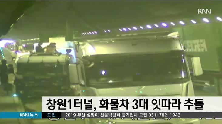 창원1터널서 화물차 3대 잇따라 추돌