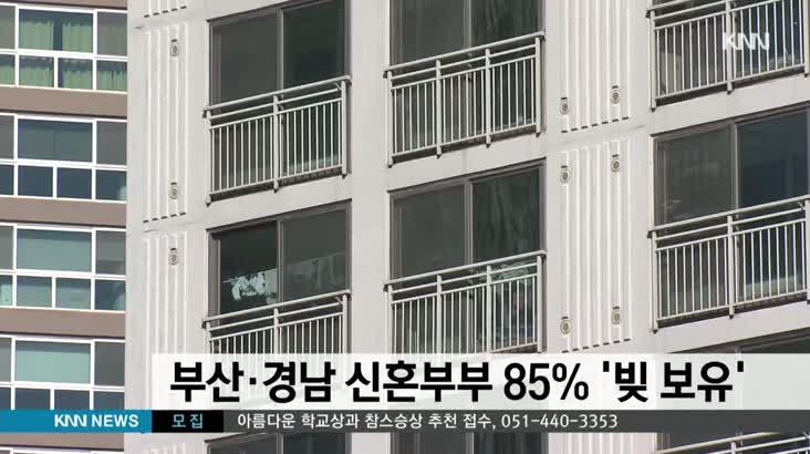 부산경남 신혼부부 85% 빚 보유