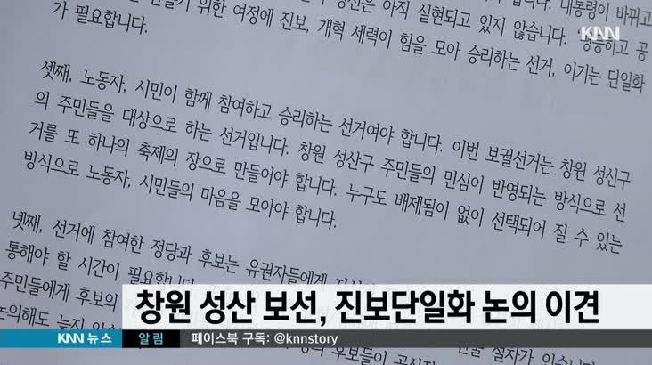 창원 성산구 보선 진보후보 단일화 논의 이견(촬)