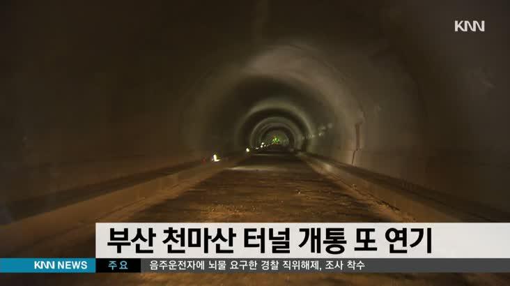 부산 천마산 터널 개통 또 연기