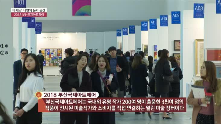 (12/12 방영) 나만의 문화공간 아지트 (2018 부산국제아트페어)