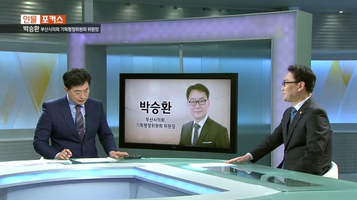[ 인물포커스 ] 박승환 부산시시의회 기획행정위원회 위원장
