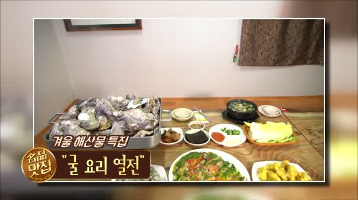 (12/12 방영) 엄궁 짱구가 ☎051-328-2444 / 광안리 행복식당 ☎051-757-0889