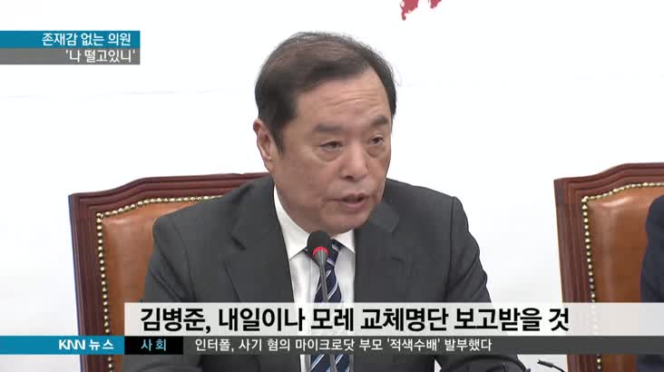 """한국당 당협위원장 교체임박, """"나 떨고있니?"""""""