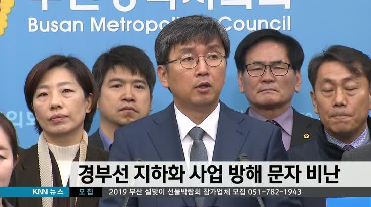 민주당, 경부선 지하화 방해 문자 비난(촬영)