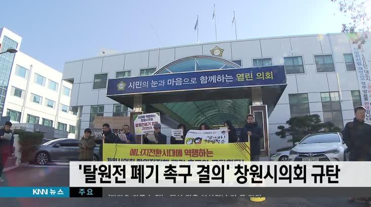 시민단체, '탈원전 폐기 촉구 결의' 창원시의회 규탄(촬)