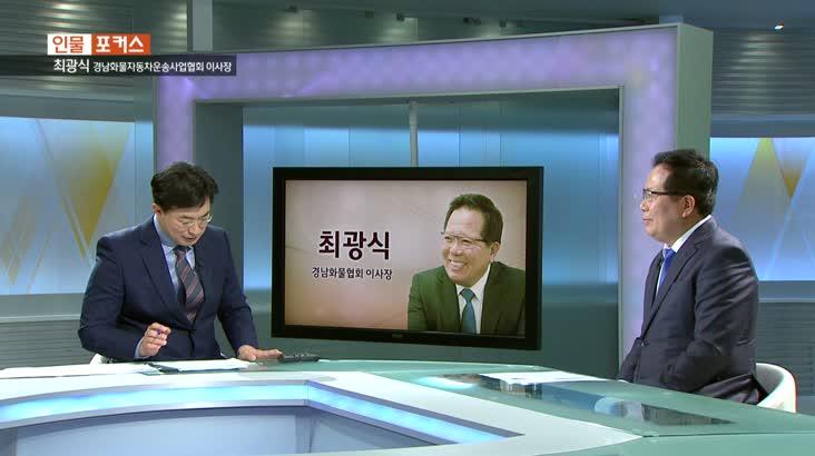 [ 인물포커스 ]  최광식 경남화물협회 이사장