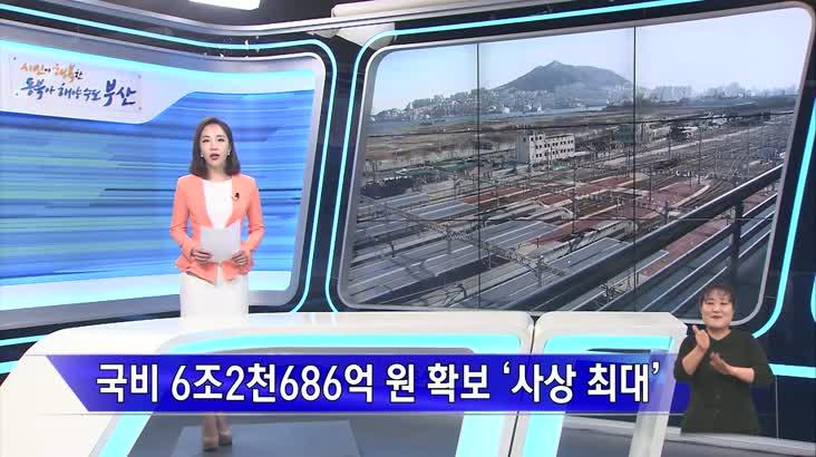 국비 6조2,686억원 확보 '사상 최대'