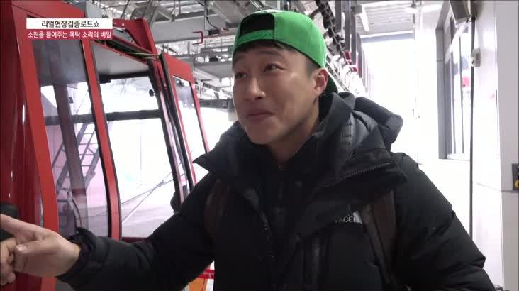 (12/13 방영) 리얼현장검증로드쇼 – 사천편