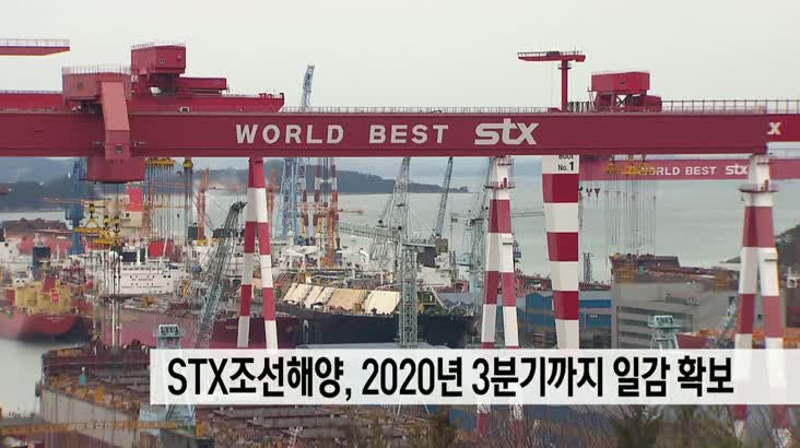 STX조선해양,2020년 3분기까지 일감 확보