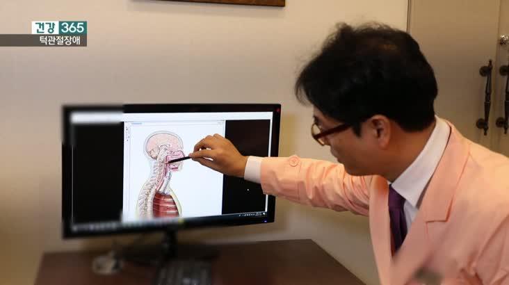 건강365-턱관절장애