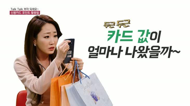 (12/14 방영) 톡톡 부자 되세요 (신용카드 포인트 활용법)