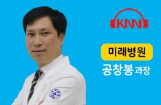 (12/23 방송) 오전 – 경미한 목디스크와 그 치료법인 수핵성형술에 대해 (공창봉 / 미래병원 신경외과 과장)