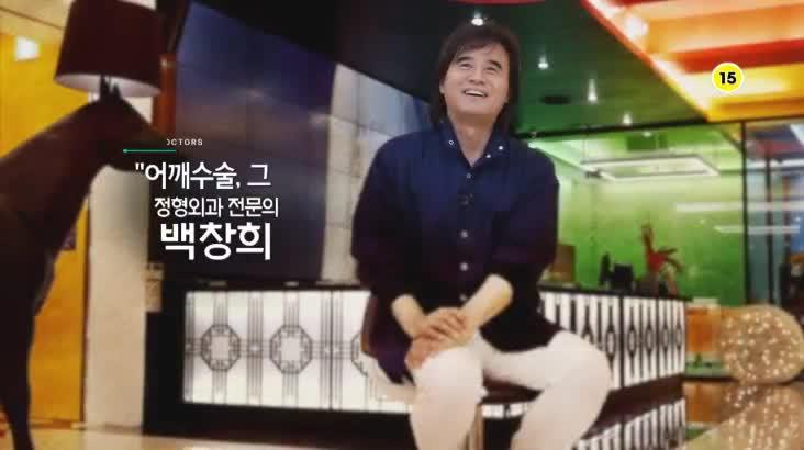 (12/17 방영) 메디컬 24시 닥터스