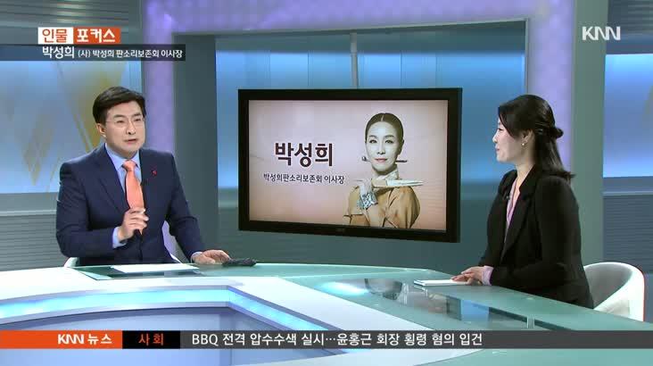 인물포커스- 박성희 명창