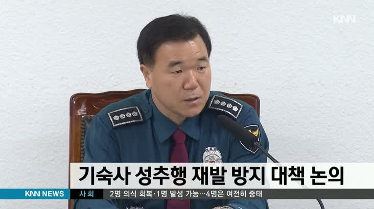 기숙사 성추행 재발 방지 대책 논의