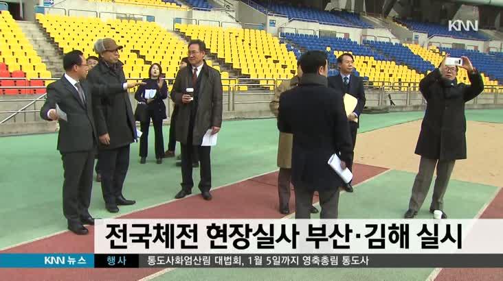 전국체전 개최지 현지실사