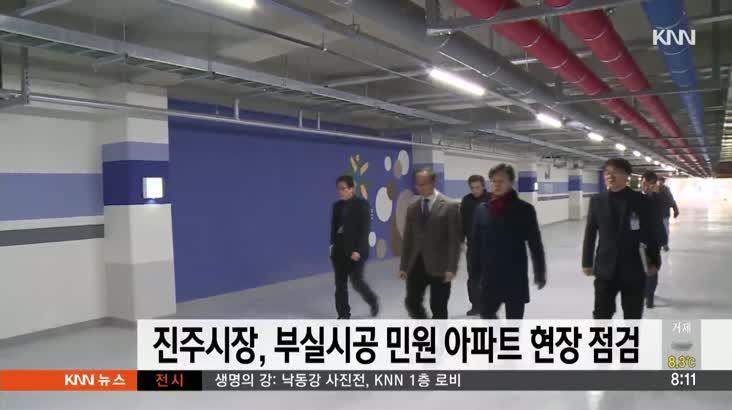 진주시장, 부실시공 민원 아파트 현장 점검