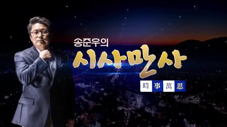 (12/19 방영) 송준우의 시사만사
