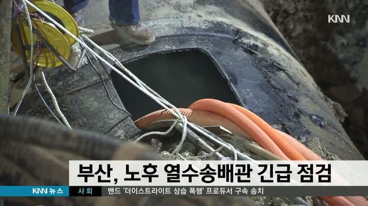 부산 노후 열수송배송관 긴급 점검