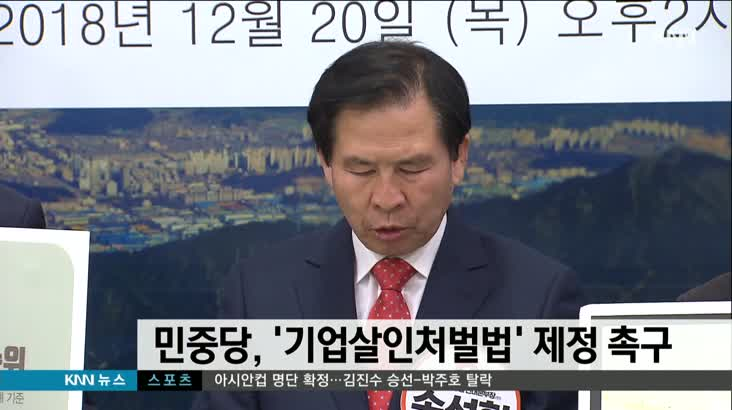 민중당, '기업살인처벌법' 제정 촉구