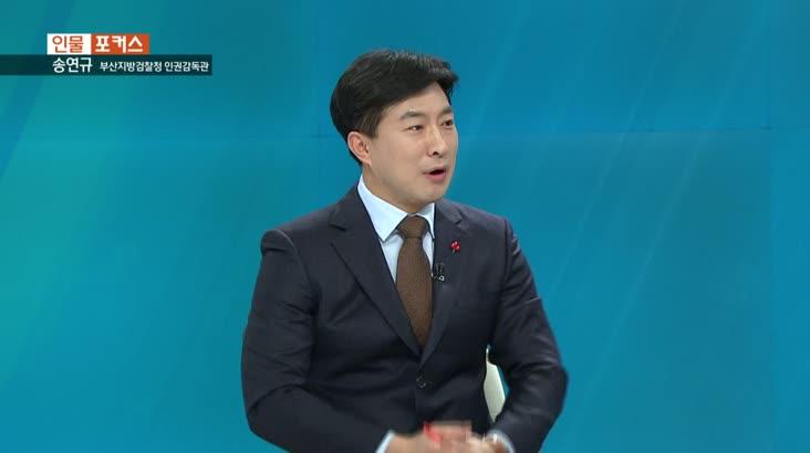 인물포커스-송연규 인권감독관