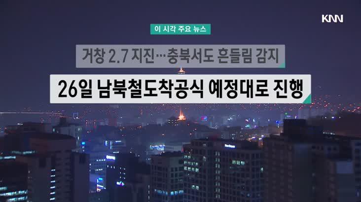 (12/21 방영) 뉴스와 건강