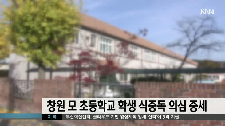 창원 모 초등학교 학생 식중독 의심 증세