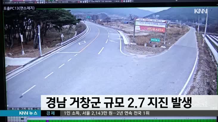 거창군 규모 2.7 지진 발생