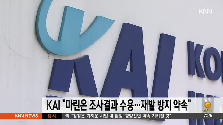 "KAI,""마린온 조사결과 수용..재발방지 약속"""