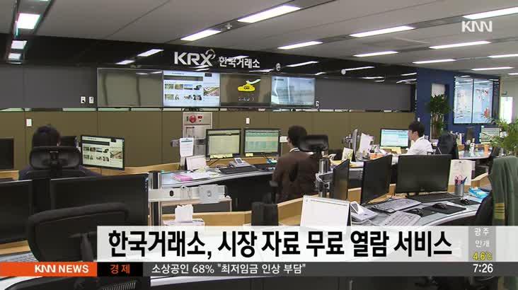 한국거래소,시장 자료 무료 열람 서비스 시작